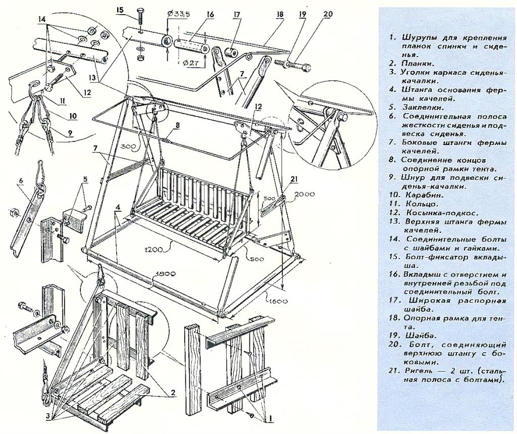Как сделать садовые качели чертежи